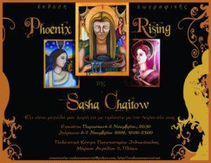 2009 exhibition invitation