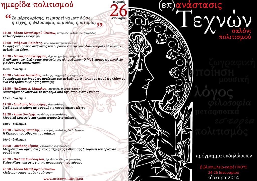 To εξωτερικό φύλλο του προγράμματος της΄ εκδήλωσης, με στοιχεία της ημερίδας που κλείνει το τριήμερο.