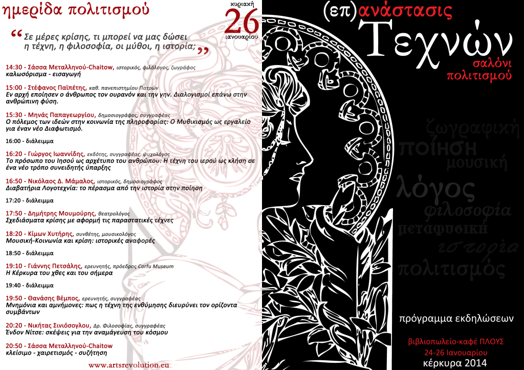 Peladan's Salons revived in Corfu
